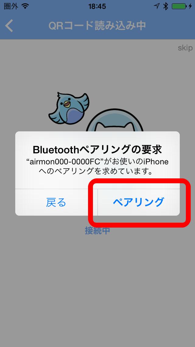 ③-6 Bluetoothペアリングを許可します。