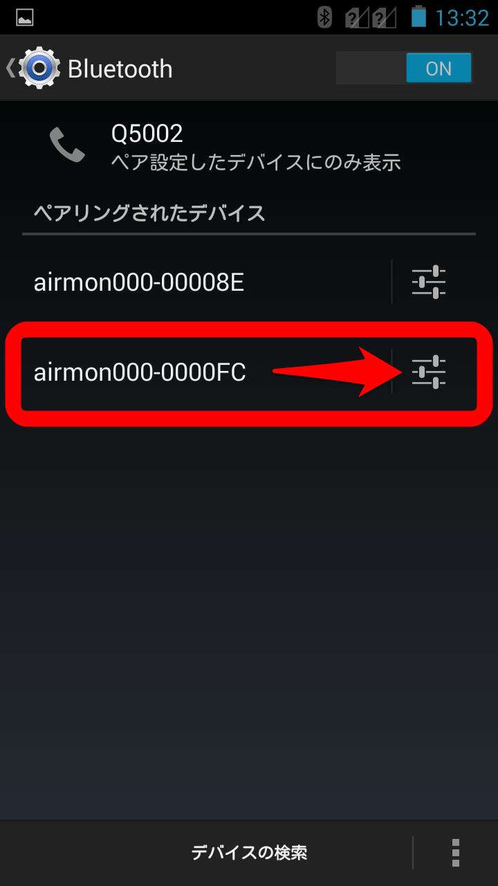 ②-3 ペアリングを解除したいairmonのデバイス名[airmonXXX-XXXXXX]をタップ (Xは個別の英数字)
